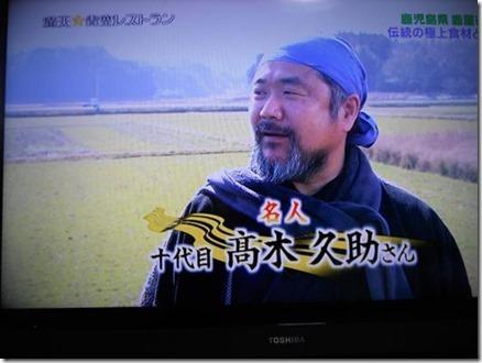 満天 青空レストラン テレビ出演写真